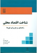 شناخت اقتصاد محلی ( راهنمای مرجع برای شهرها )