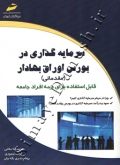 سرمایه گذاری در بورس اوراق بهادار (مقدماتی)
