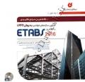 طراحی سازه های فولادی به روش LRFD با نرم افزار etabs 2016 جلد اول