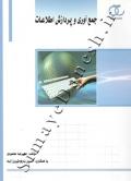 جمع آوری و پردازش اطلاعات
