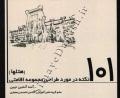 101 نکته در مورد طراحی مجموعه اقامتی (هتلها)