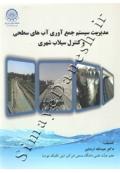 مدیریت سیستم جمع آوری آب های سطحی و کنترل سیلاب شهری ( ویرایش دوم )