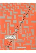 تحلیل آثار و اندیشه ها و دیدگاه های رم کولهاس ( مشاهیر معماری جهان 7 )