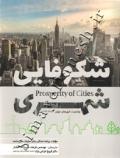 شکوفایی شهری ( وضعیت شهرهای جهان2012_2013 )