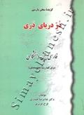 در دریای دری - فارسی پیش دانشگاهی (برای کلیه رشته های تحصیلی)