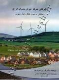 شهرهای صرفه جو در مصرف انرژی(رهیافتی به سوی شکل پایدار شهری)