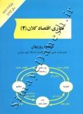 تئوری اقتصاد کلان (2) - ویراست جدید