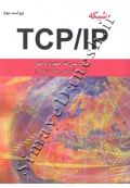شبکه TCP/IP ( ویراست سوم )