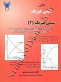 مبانی شیمی فیزیک (2)