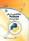 برنامه نویسی به زبان  PYTHON از پایه تا پیشرفته