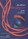 تشریح کامل مسائل حساب دیفرانسیل و انتگرال ( جلد اول - از فصل یکم الی نهم )