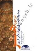 چشم انداز جمهوری اسلامی ایران در حوزه هنر