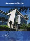 اصول طراحی معماری هتل