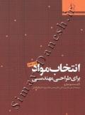 انتخاب مواد برای طراحی مهندسی (چاپ چهارم)
