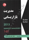 مدیریت بازاریابی (ویرایش 14 - 2013)
