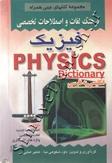فرهنگ لغات و اصطلاحات تخصصی فیزیک (انگلیسی به فارسی)
