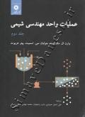 عملیات واحد مهندسی شیمی (جلد دوم)
