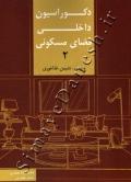 دکوراسیون داخلی فضای مسکونی جلد دوم
