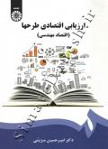 ارزیابی اقتصادی طرحها (اقتصاد مهندسی)