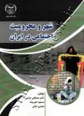 شهر و محرومیت اجتماعی در ایران