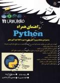 راهنمای همراه PYTHON به همراه پرسشنامه و پروژه های عملی به صورت کاملا خودآموز محور