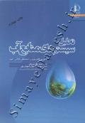 تحلیل سیستم های منابع آب