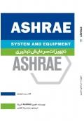 موضوعی ASHRAE تجهیزات سرمایش تبخیری