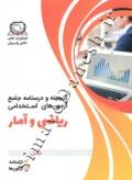 گنجینه و درسنامه جامع آزمون های استخدامی ریاضی و آمار