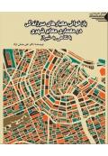 بازخوانی معیارهای سرزندگی در معماری معابر شهری با نگاهی به شیراز