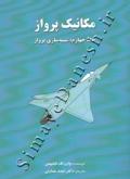 مکانیک پرواز (جلد چهارم: شبیه سازی پرواز)