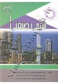 شیمی صنعتی 1