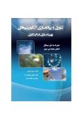 تئوری و پیاده سازی الگوریتم های بهینه سازی فراابتکاری ( همراه با حل مسائل عملی مهندسی برق )