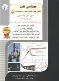 مهندسی نفت - جلد ششم (اصول و مبانی چاه آزمایی)