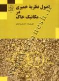 اصول نظریه خمیری در مکانیک خاک