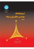ترمودینامیک مهندسی متالوژی و مواد (دو جلدی)