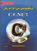 برنامه نویسی شی گرا به زبان c#.net