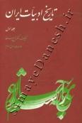 تاریخ ادبیات ایران(جلد اول)