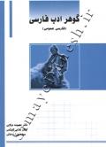 گوهر ادب فارسی (فارسی عمومی)