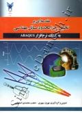 مقدمه ای بر تحلیل اجزا محدود مسائل مهندسی به کمک نرم افزار ABAQUS