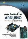 آموزش جامه آردوینو ARDUINO