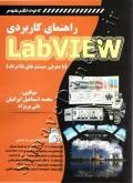 راهنمای کاربردی LabVIEW با معرفی سیستم های بلادرنگ