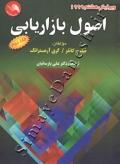 اصول بازاریابی - ویرایش هشتم 1999 جلد دوم