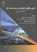 ایمنی و قابلیت اطمینان در صنعت نفت و گاز