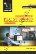 برنامه نویسی نصب و راه اندازی PLC S7 300/400 با استفاده از نرم افزار TIA