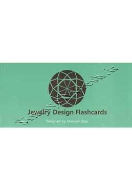 کارت های راهنما برای طراحان جواهر
