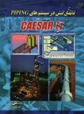 تحلیل تنش در سیستم های PIPING با استفاده از نرم افزار CAESAR II