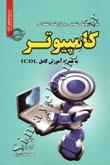نمونه آزمونهای و برگزار شده استخدامی کامپیوتر به همراه آموزش کامل icdl