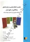 ماهیت و احکام تضامین در قراردادهای پیمانکاری در حقوق ایران