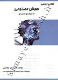 کتاب درسی هوش مصنوعی با رویکردی کاربردی