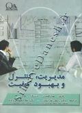 مدیریت ، کنترل و بهبود کیفیت